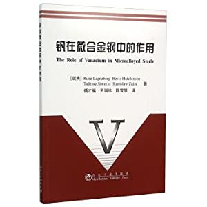 The role of vanadium in the micro-alloy steels(Chinese Edition): RUI DIAN ] Rune . Lagneborg DENG ...