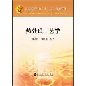 Heat treatment technology(Chinese Edition): LIU ZONG CHANG . FENG DIAN CHEN ZHU