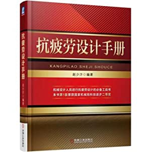 Fatigue design handbook(Chinese Edition): ZHAO SHAO BIAN