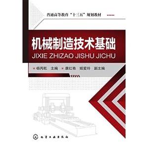 Mechanical manufacturing technology(Chinese Edition): YANG BING QIAN