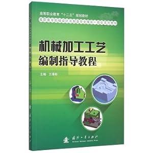 Machining process planning Tutorials(Chinese Edition): WANG YAN BIN BIAN