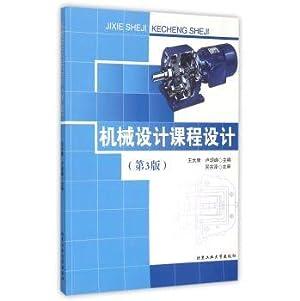 Mechanical Design Course Design (3rd Edition)(Chinese Edition): WANG DA KANG . LU SONG FENG BIAN