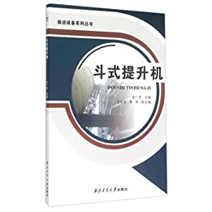 Bucket elevator(Chinese Edition): ZHANG GUANG MIN