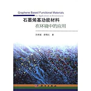 Graphene-based functional materials in the environment(Chinese Edition): LIU CHENG BIN . TANG YAN ...