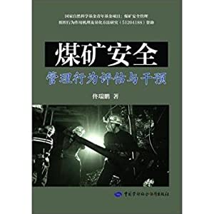 Coal Mine Safety Management behavioral assessment and intervention(Chinese Edition): TONG RUI PENG ...