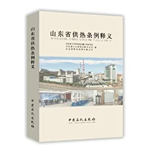 Shandong Province heating INTERPRETATION(Chinese Edition): SHAN DONG SHENG