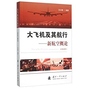 Large aircraft and new air navigation Introduction(Chinese: FAN YU QING