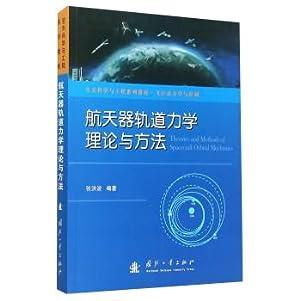 Spacecraft orbital mechanics theory and method(Chinese Edition): ZHANG HONG BO ZHU