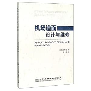 Airport Pavement Design and Maintenance(Chinese Edition): RI ] BA GU HAO GAO ZHU