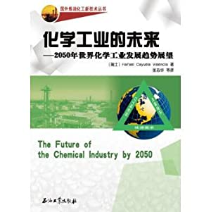The future of the chemical industry: Chemical industry worldwide 2050 Development Vision(Chinese ...