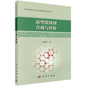Synthesis and Evaluation of Novel Inhibitor(Chinese Edition): LI WEI HUA ZHU