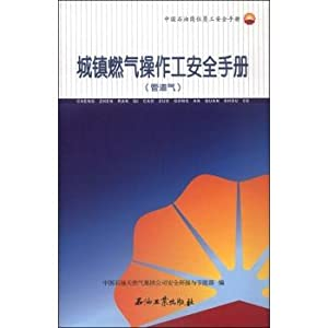 Town gas operator safety manual (gas pipeline)(Chinese Edition): ZHONG GUO SHI YOU TIAN RAN QI JI ...