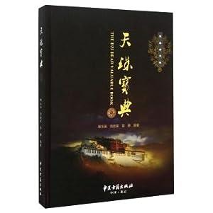 Dzi Collection(Chinese Edition): XING YU TIAN . JIAN ZHENG RONG DENG ZHU
