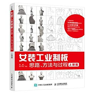 Women's industrial system board ideas. methods and processes: Tops papers(Chinese Edition): ...