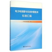 Power Capacitor & Reactive Power Compensation Standard Series(Chinese Edition): ZHONG GUO BIAO ...