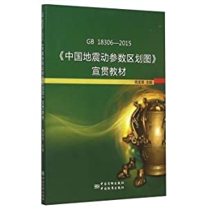 GB 18306-2015 Chinese seismic zonation map Publicizing materials(Chinese Edition): GAO MENG TAN ...