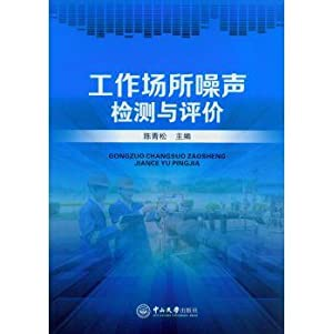 Detection and evaluation of workplace noise(Chinese Edition): CHEN QING SONG BIAN