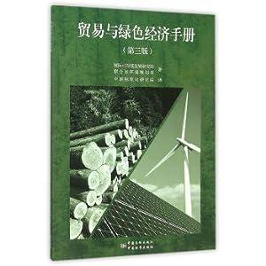 Trade and Green Economy Handbook (third edition)(Chinese Edition): GUO JI KE CHI XU FA ZHAN YAN JIU...