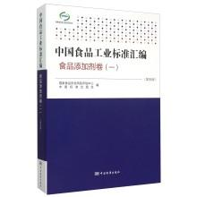 China Food Industry Standard Series: Food additives Volume 1 (5th Edition)(Chinese Edition): GUO ...