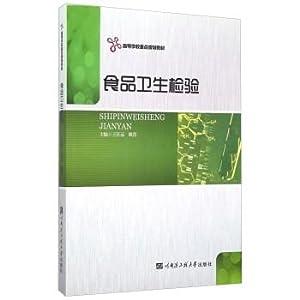 Food hygiene inspection(Chinese Edition): WANG CHANG YUAN . YAO DI BIAN