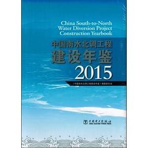 China Water Diversion Project Construction Yearbook 2015(Chinese Edition): BIAN ZUAN WEI YUAN HUI ...