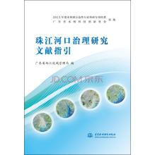 Guidance Document Management of Pearl River Estuary(Chinese Edition): GUANG DONG SHENG XI JIANG LIU...