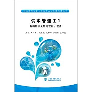Water Plumber 1: basic knowledge and common pipe. equipment(Chinese Edition): YIN LIU YU . WEI JIA ...