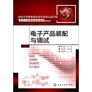 Electronics assembly and commissioning(Chinese Edition): LI WEN LONG
