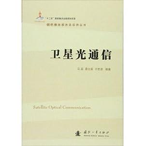 Optical Communications(Chinese Edition): MA JING . TAN LI YING DENG ZHU