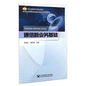 The new communications business foundation(Chinese Edition): LI YAN HONG