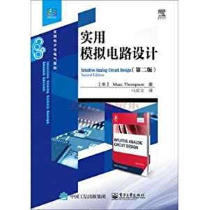 Practical Analog Design (Second Edition)(Chinese Edition): MEI ] Marc Thompson ZHU
