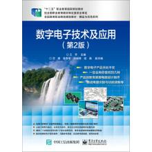 Digital Electronic Technology and Applications (2nd Edition)(Chinese Edition): WANG PING BIAN