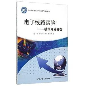 Electronic Circuit Experiment analog circuits(Chinese Edition): BAO TAO . XU RUI PING DENG ZHU