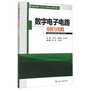 Digital Electronic Circuit Analysis and Practice(Chinese Edition): DAI HONG YING . NIE ZENG LI DENG...