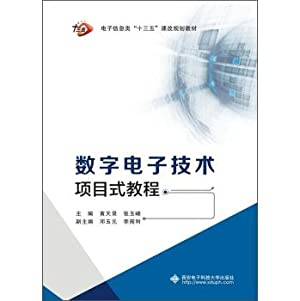 Digital electronic technology project-based tutorials(Chinese Edition): HUANG TIAN LU . ZHANG YU ...
