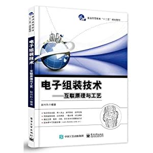 Electronics assembly technology interconnection principles and process(Chinese Edition): ZHAO XING ...