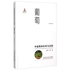 China Science and Practice of grape fruit(Chinese Edition): ZHAI HENG BIAN