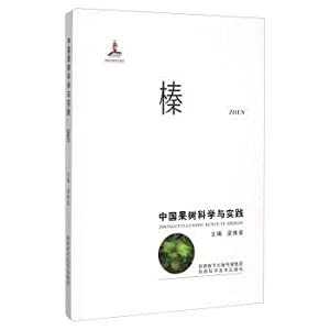 China Science and Practice of fruit hazel(Chinese Edition): LIANG WEI JIAN BIAN