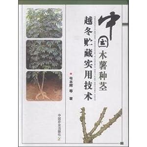China cassava stem species wintering practical storage technology(Chinese Edition): WEI BEN HUI ZHU