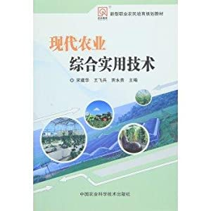 Modern agriculture practical technology(Chinese Edition): SONG JIAN HUA . WANG FEI BING DENG BIAN