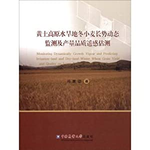 Loess Plateau upland winter wheat growing dynamic monitoring of remote sensing. quality and yield ...