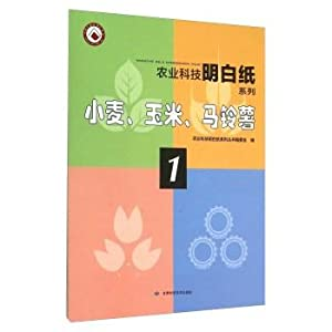 Wheat. Corn. potatoes Agricultural Science and understand Paper Series(Chinese Edition): NONG YE KE...