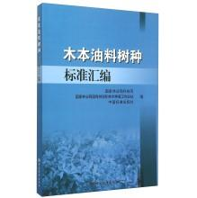 Compilation of Standard Oil Trees(Chinese Edition): GUO JIA LIN