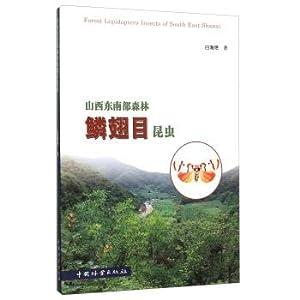 Southeastern Shanxi forest Lepidoptera(Chinese Edition): BAI HAI YAN ZHU