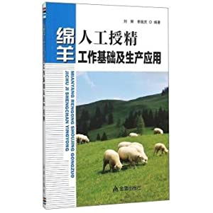 Sheep artificial insemination basis for the work and production applications(Chinese Edition): LIU ...