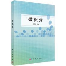 calculus(Chinese Edition): YIN JIAN LIAN BIAN