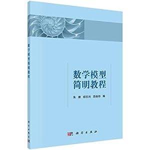 Mathematical Model Concise Guide(Chinese Edition): ZHU JING . HU ZHI XING DENG BIAN
