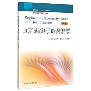 Engineering thermodynamics and heat transfer (bilingual)(Chinese Edition): WANG ZHI JUN . YUAN DONG...