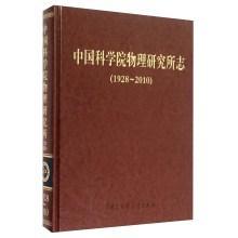 Chi Institute of Physics (1928-2010)(Chinese Edition): ZHONG GUO DA BAI KE QUAN SHU CHU BAN SHE ...