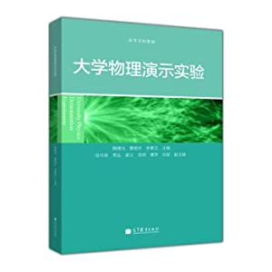 University physics demonstration experiments College Books(Chinese Edition): JU SHU GUANG